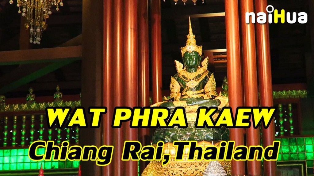 Wat Phra Kaew,Chiang Rai ,Thailand